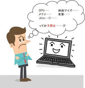【PC厳選】アフィリエイターに最適なパソコンとは・・・・