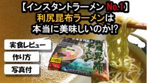 【実食】利尻昆布ラーメンは本当においしいのか!?