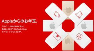 【Apple 速報】2020年 アップル 初売りは1月2日 1日限り! ¥3,000~最大¥24,000円の還元大サービス