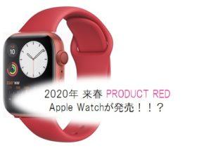 【Apple 最新情報】2020年 新春 RED(PRODUCT) Apple Watch が登場する可能性