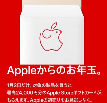 apple初売り