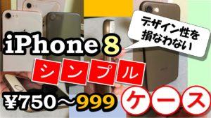 【iPhone8 ケース】iPhoneのデザイン性を損なわないシンプルケースのご紹介