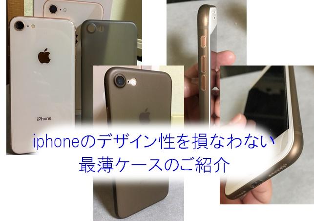 iphoneのデザイン性を損なわない最薄ケースの御紹介