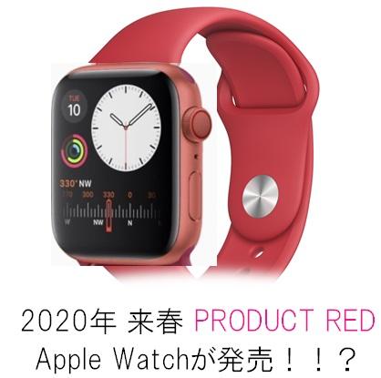 apple watch redイメージ