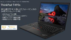 【妥協しないブログ専用PC】LENOVO ThinkPad T495s 購入!