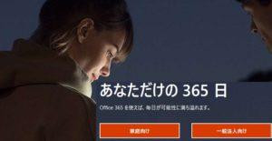 Office365。その利便性とコストパフォーマンスについて