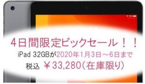 iPad 10.2インチが 税込価格 ¥33,280で手に入る!!(2020年1月6日(月)までの4日間限定セール)