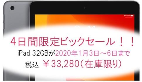 iPad 4日間限定セール