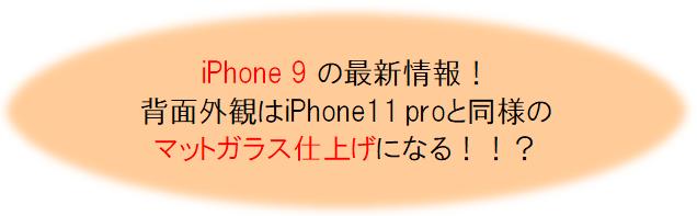 iPhone9表紙