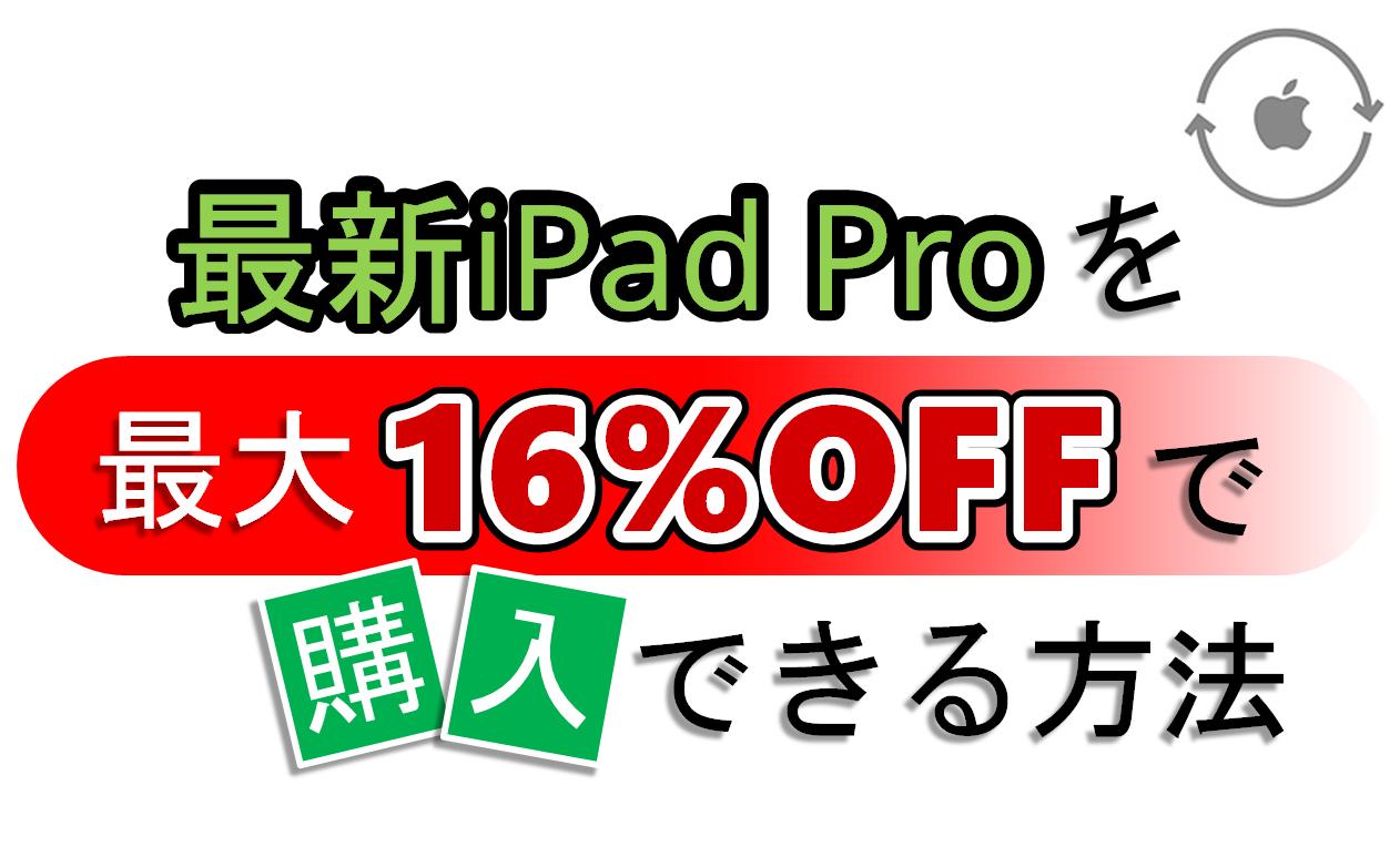 iPad Proを最大16%OFFで購入できる方法