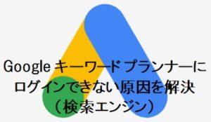 google キーワード プランナーにログインする方法【Bing検索エンジンの場合】