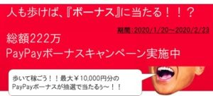 【PayPayキャンペーン結果発表】人も歩けば「ボーナス」に当たる!?総額222万円ボーナスキャンペーンが終了。その結果・・・