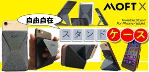 【MOFT X 検証レビュー】iPhoneスタンドケース「MOFT X」その実力を検証してみた。