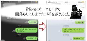 iPhoneダークモードで闇落ちしたLINEを救う方法
