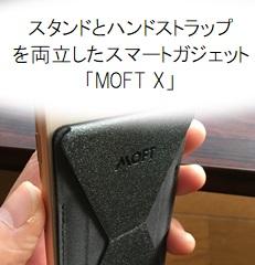 MOFT X表紙