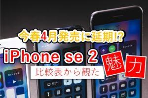 【新型iPhone】悩んでいる方、4月発売iPhone se2を待とう!(iPhone se 2 外観・サイズ・スペック比較表)