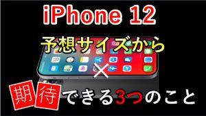 【新iPhone 2020】次期アイフォンの予想サイズから期待できる3つのこと