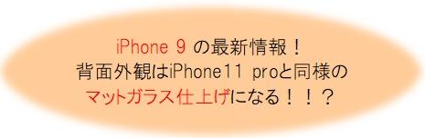 iPhone9表紙 改