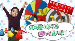 【室内遊び おもちゃ】外出自粛でも楽しめる子ども用おすすめダーツ(4歳~7歳 向け)