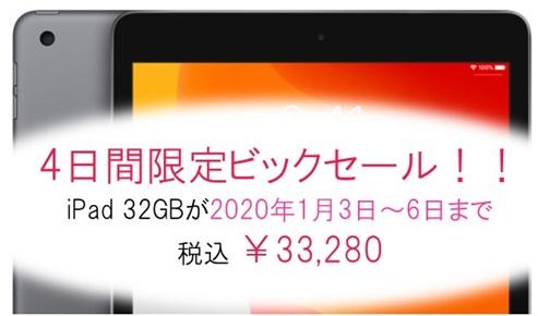 iPad 期間限定セール