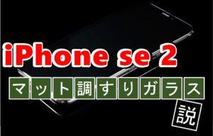 【iPhone se2  値段も含め大予想!】素人目線でiPhone se 2がほしくなるその理由