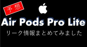 "【Apple新製品 最新情報】Air Pods Proの"" Lite版 "" に関する情報まとめ"