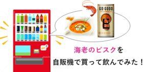 【自販機 海老ビスク】レシピ要らずのコカ・コーラ新製品 缶スープ「海老ビスク」を飲んでみた!