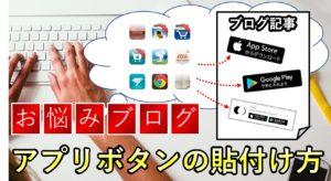 ブログにアプリ(iPhone/Android)のリンク付きボタンを貼付ける方法