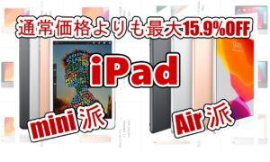 最大15.9%OFFでiPad AirとiPad mini5 が購入できる方法と「認定整備済製品」に関する正しい理解について