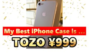 【5分で解説】洗練されたシンプルなiPhoneデザインケース「TOZO」を徹底レビュー。