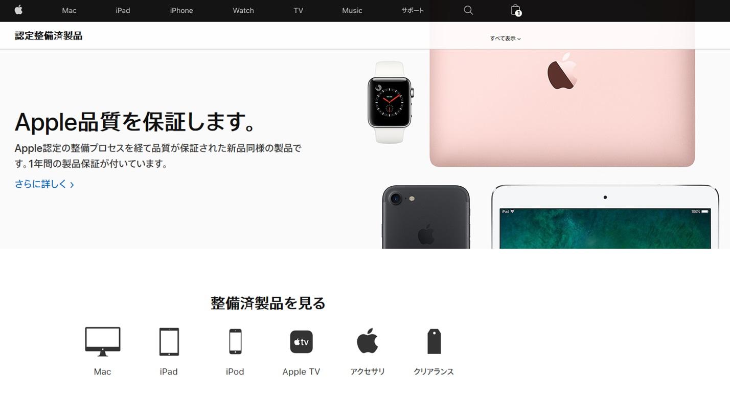 アップル整備品へのリンク