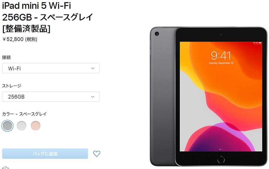 iPad mini5 256GB wifiモデルの整備品へのリンク