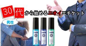 【男性30代 体臭 ケア】夏場の体臭対策におすすめしたい男性用 消臭アイテム「プラウドメン」の紹介。