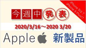 【速報】今週(3/17~20)に2020年春アップル新製品!iPhone 9は・・・・