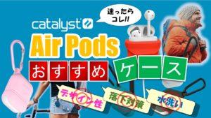 【迷ったらコレ】Air Pods用ブランドケース『Catalyst』の紹介