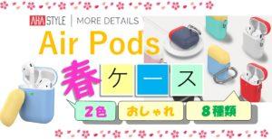【Air Pods ケース】安くてかわいい。「AHASTYLE」ツートンケースのご紹介