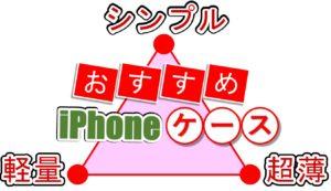 【iPhone 超最薄・軽量ケース】iPhone 11 Pro / 11 Pro Max 後悔しないケース2選