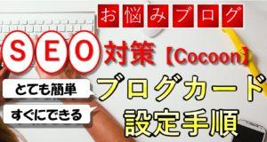 【ブログ 悩み 解決】5分でSEO対策 WordPress 内部リンク(ブログカード)の設定手順を徹底解説(cocoon編)