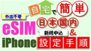 【esim iPhone】外出不要!自宅で簡単 高速通信eSIMサービスの申込から設定方法までを徹底解説(IIJmio版)