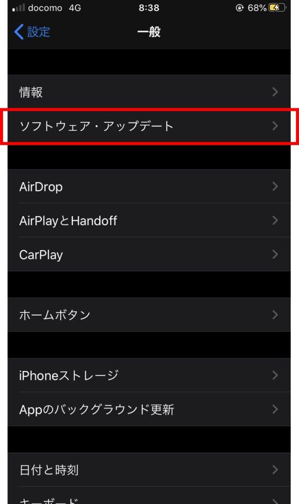 iPhoneの「設定」から「一般」の中のソフトウェア・アップデートを選択