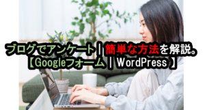 【WordPress|Googleフォーム】アンケートを簡単に作成しブログに設置する最適な方法
