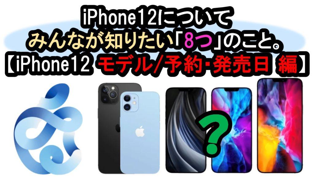 【最新情報】iPhone12の「発表日・予約日・発売日」が明らかに!!! | ソンナコンナ | COCOAアプリ・iPhone...