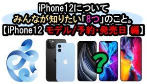 【最新情報】iPhone12の「発表日・予約日・発売日」が明らかに!!!