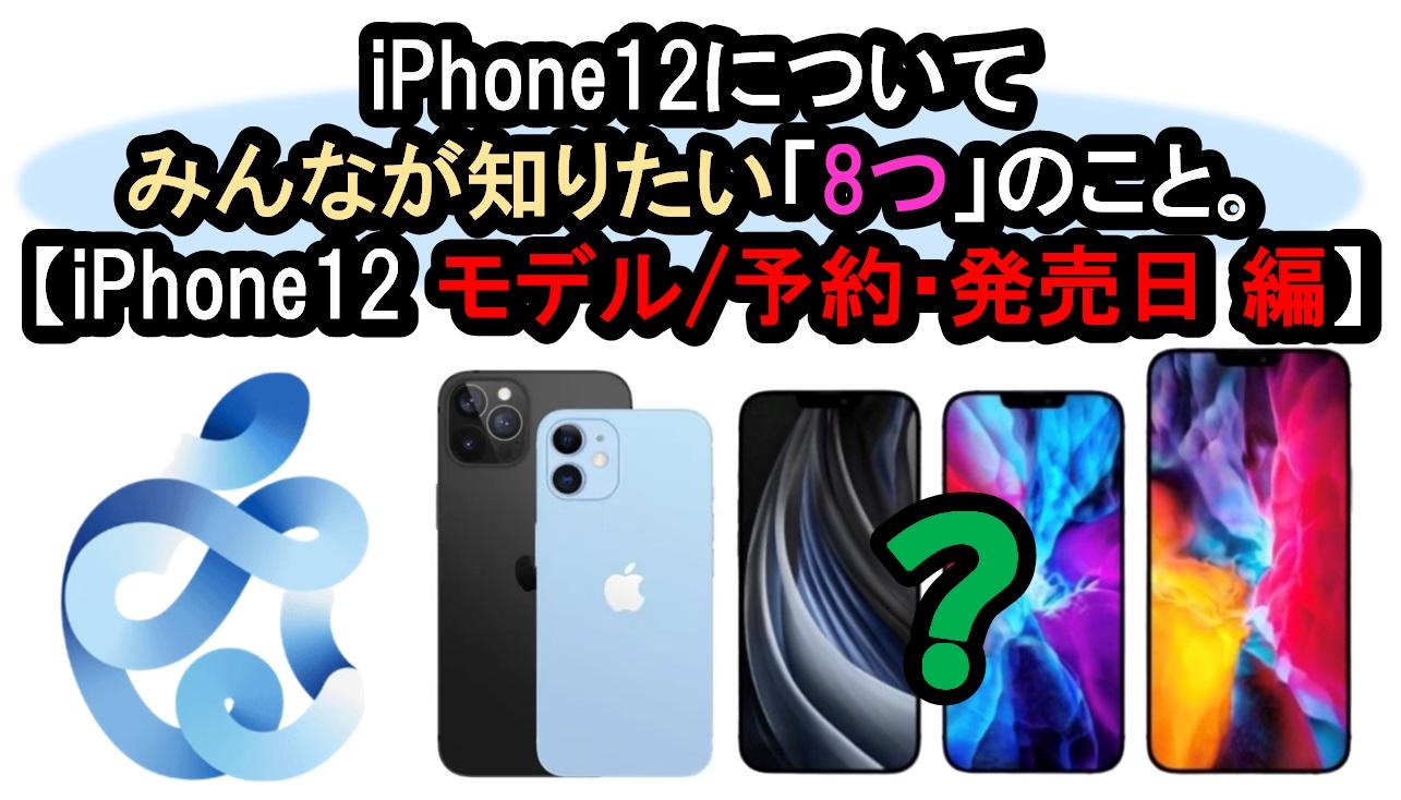 【最新情報】iPhone12の「発表日・予約日・発売日」が明らかに!!! | ソンナコンナ | 日々を彩る雑記ブログ