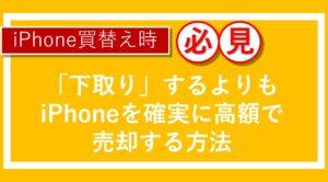 【下取り 売却するよりお得】手数料 最安3.5%のフリマ アプリでiPhoneを高値で売る方法