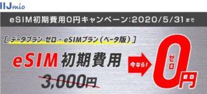 【esim iPhone】初期費「無料※」のIIJmio esim はコスパ最強!(iPhone SE 第2世代 )