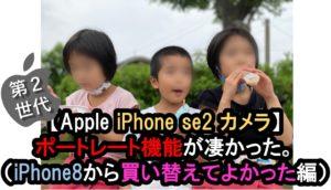 【iPhone se 2020 カメラ】ポートレート機能使ってみたレビュー(iPhone8との比較)