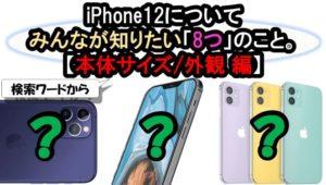 【アイフォン 新 | 外観 デザイン 編】みんなが知りたいiPhone12に関する「8つ」のこと。