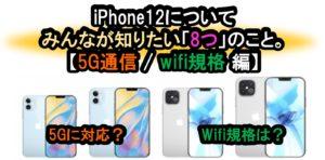 【アイフォン 新 | 5G対応・wifi規格 編】みんなが知りたいiPhone12に関する「8つ」のこと。