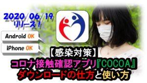【COCOA】新型コロナウイルス接触確認アプリのダウンロードの仕方と使い方について
